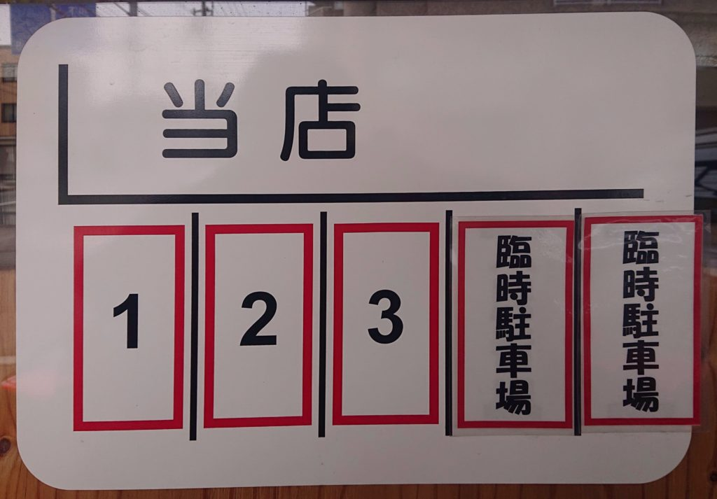 スープカレーの田中さんの駐車場