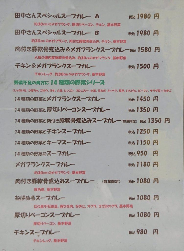スープカレーの田中さんのスープカレーメニュー2