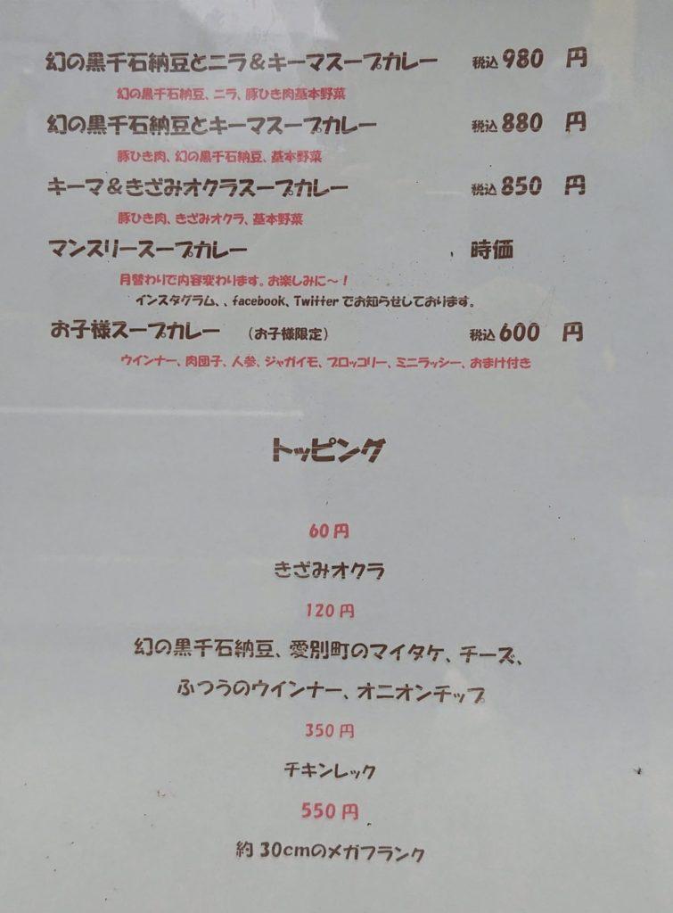 スープカレーの田中さんのスープカレーメニュー3
