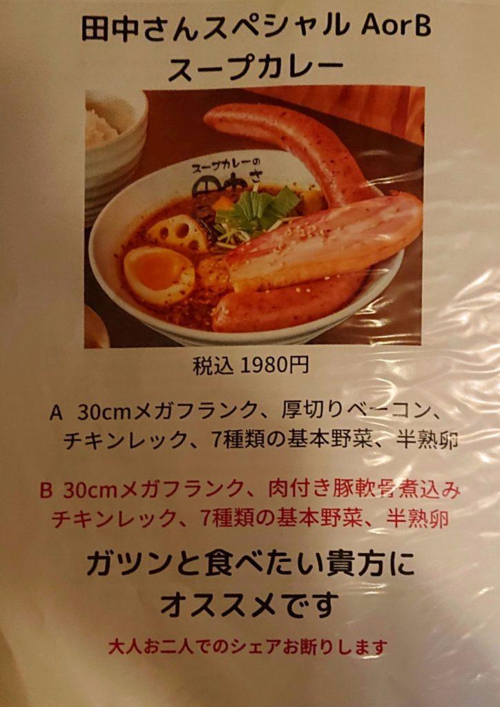 スープカレーの田中さんのスープカレーメニュー4