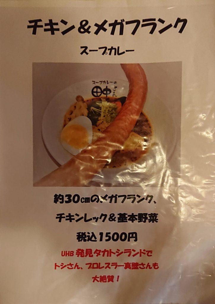 スープカレーの田中さんのスープカレーメニュー5