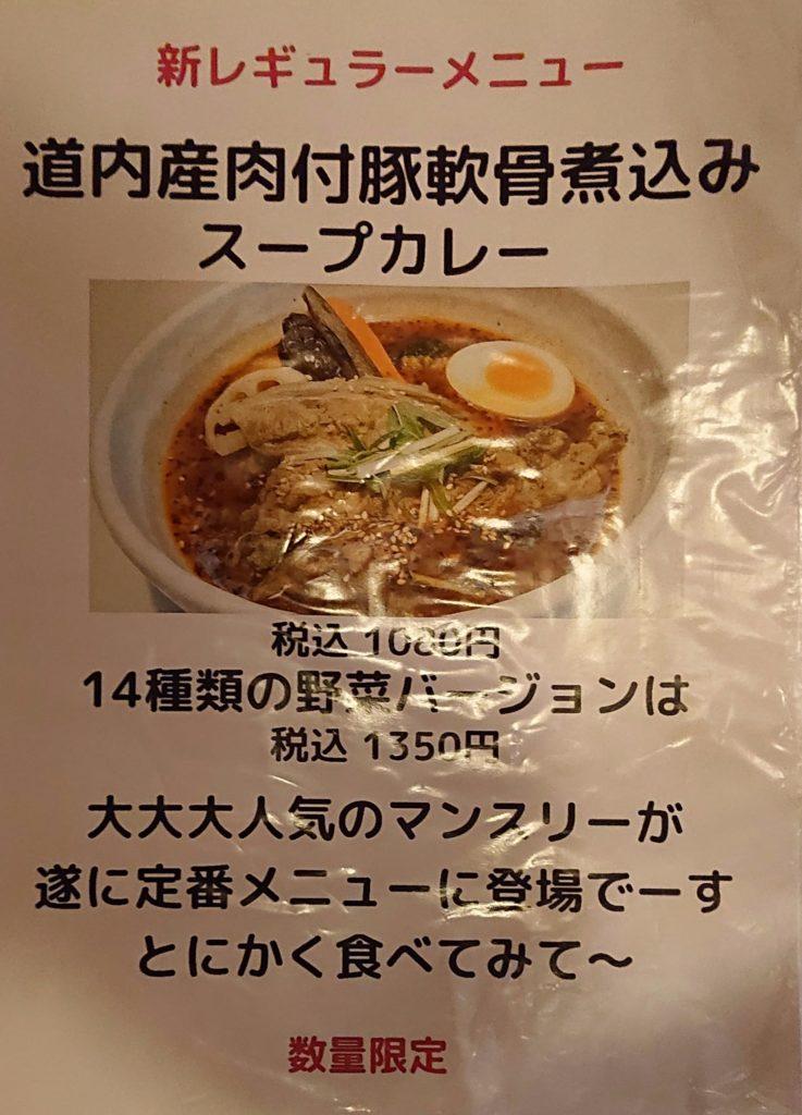 スープカレーの田中さんのスープカレーメニュー7