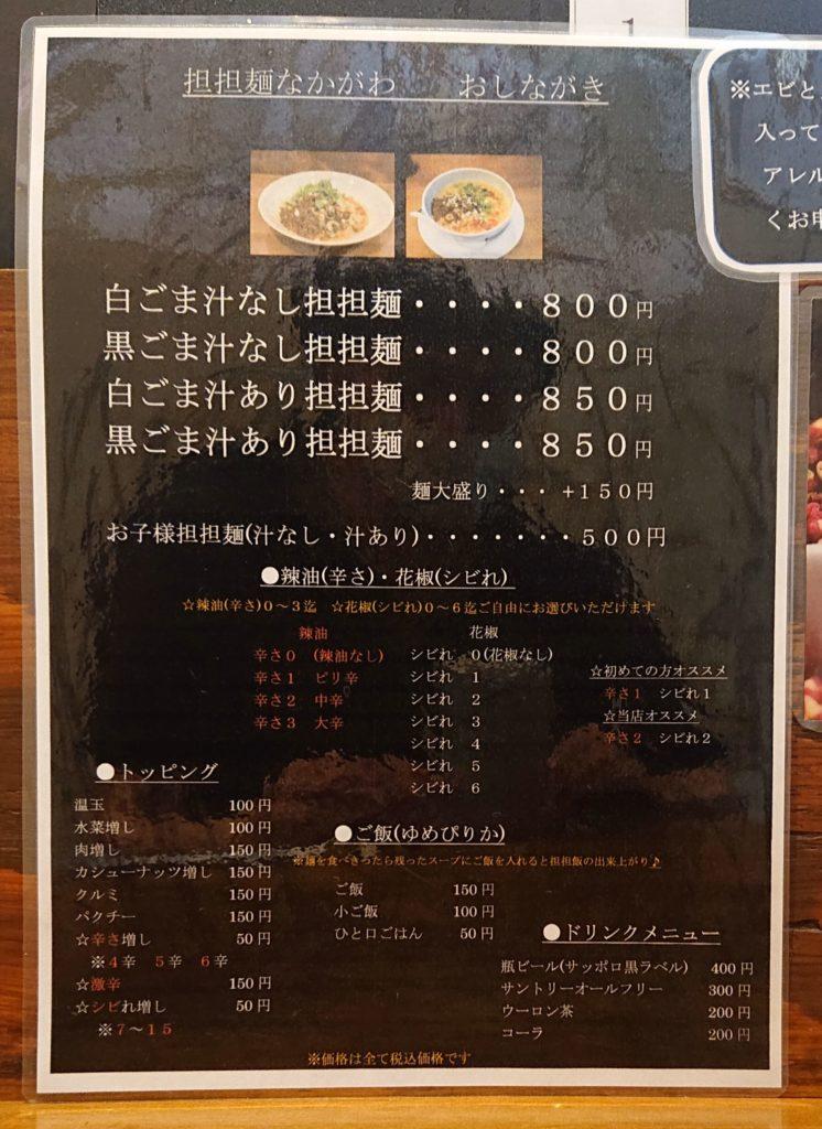 担担麺なかがわのメニュー