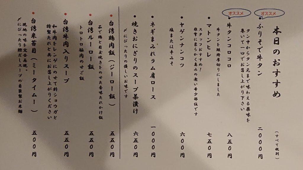 個室焼肉つばめ本店のオススメメニュー1
