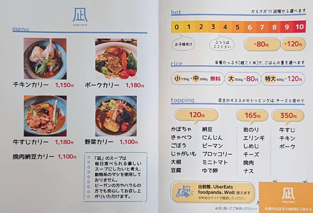 soupcurry凪のスープカレーメニュー