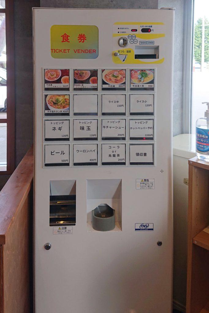 牛と貝の券売機